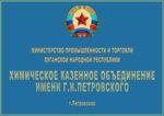 Химическое казенное объединение имени Г.И. Петровского